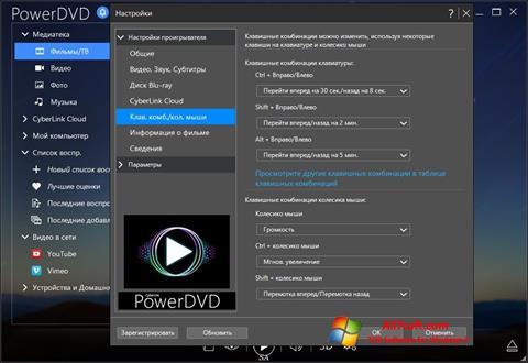 Posnetek zaslona PowerDVD Windows 7